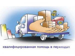 Перевозка домашней мебели Жуковский