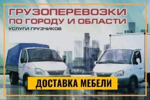 Грузоперевозки Жуковский и Раменское