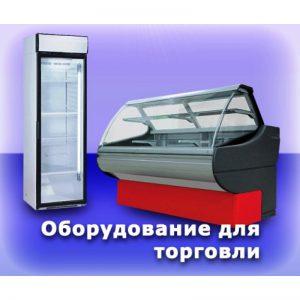 Вывоз торгового оборудования в г. Жуковский