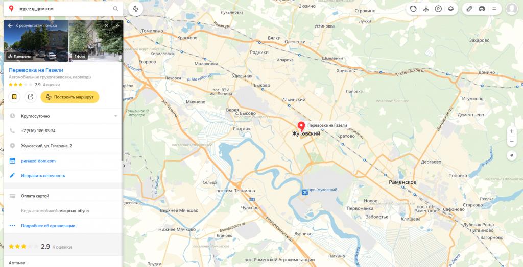 Транспортная компания в Московской области